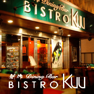 創作DiningBar BISTRO Kuu 神保町ロゴ